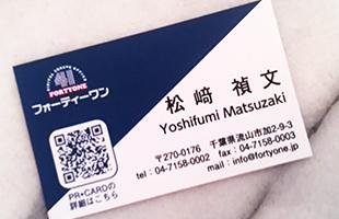 【PR☆CARD】名刺やショップカードの有効利用のイメージ